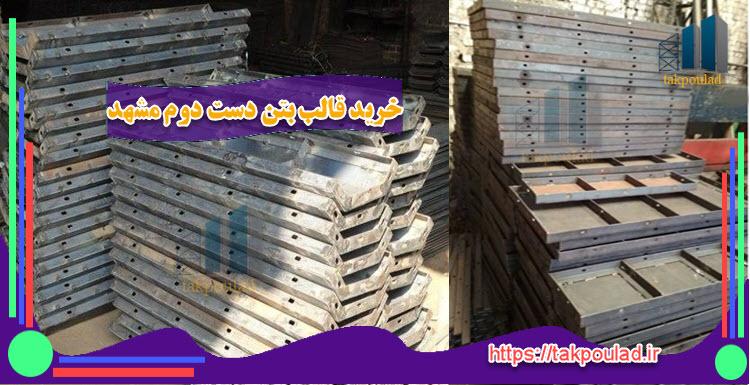 خرید قالب بتن دست دوم مشهد
