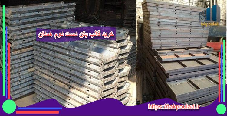 خرید قالب بتن دست دوم همدان