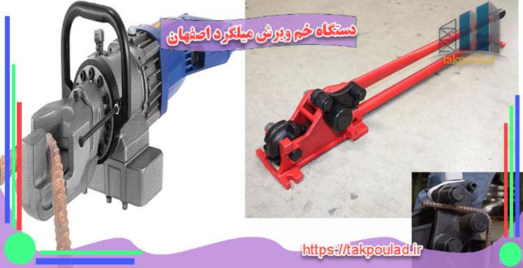 دستگاه خم وبرش میلگرد اصفهان