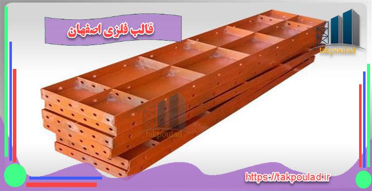 قالب فلزی اصفهان