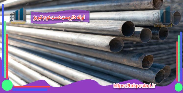 لوله داربست دست دوم تبریز